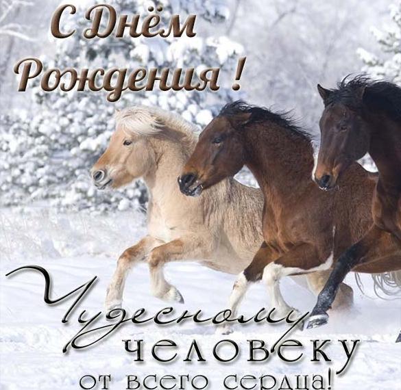Зимняя открытка с днем рождения женщине