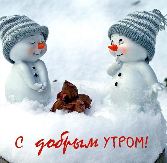 Зимняя открытка с добрым утром