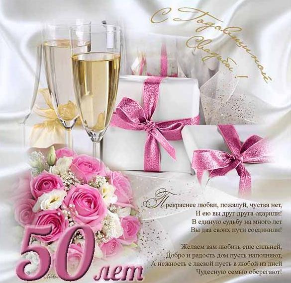 Открытка с поздравлением на золотую свадьбу