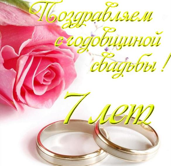 Семь лет свадьба открытка