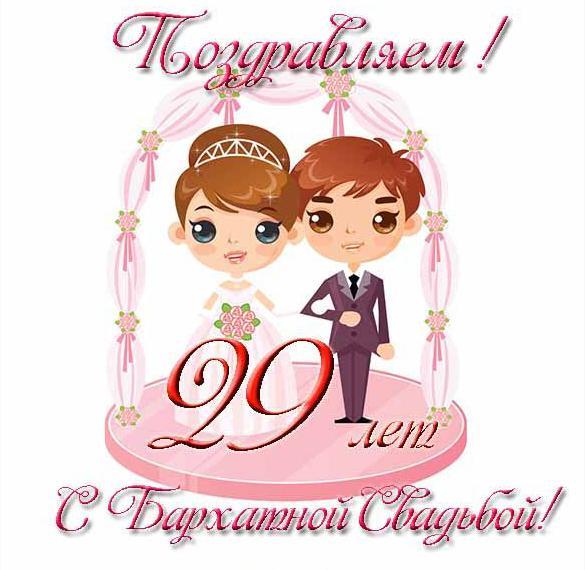 День учителя, открытка 29 лет совместной