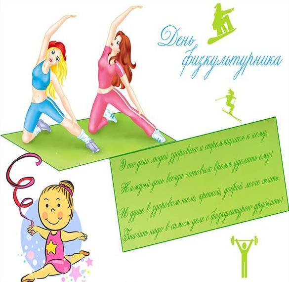 С днем физкультурника открытка художественная гимнастика, цветы мимоза