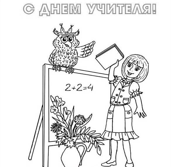 Днем рождения, открытки для учителя раскраски
