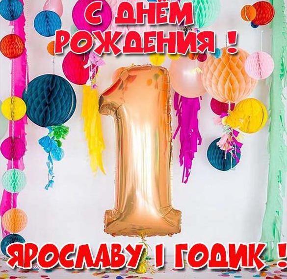 Днем рождения, открытка с годиком ярослав