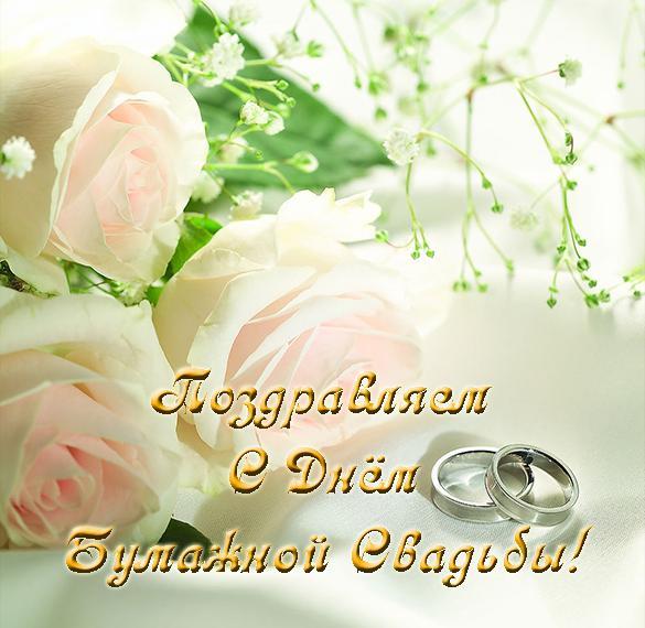 41 годовщина свадьбы открытки поздравления, днем
