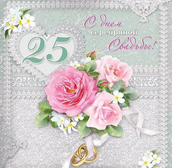 Добрым утром, 25 лет знакомства открытки