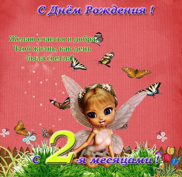 Поздравление на 2 месяца девочке открытки, сестренке розами поздравительные