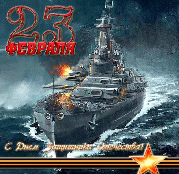 Картинки 23 февраля корабль