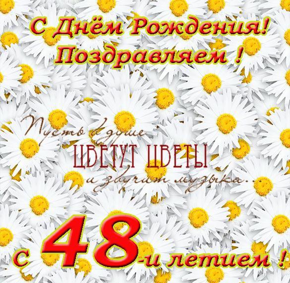 С днем рождения 58 лет открытку, смешные