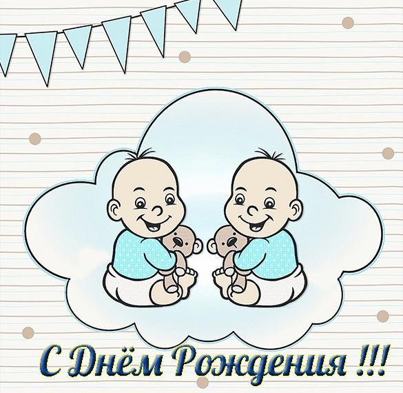 Поздравления Двойняшкам Девочке И Мальчику