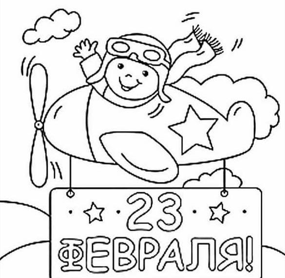 открытки раскраски с днем защитника отечества 23 февраля для